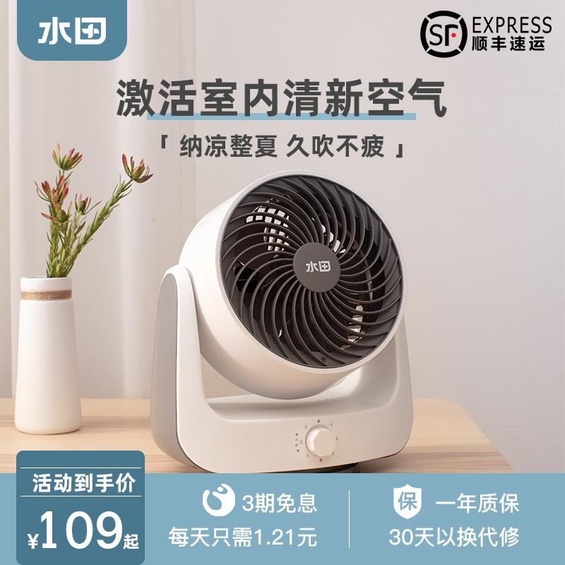 水田空气循环扇电风扇台式涡轮对流宿舍迷你摇头台式家用小型电扇