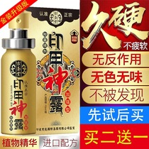 Ancient shrine Male Spray Indian God oil health products men Genuine Wipes Dragon water oil god products CJ