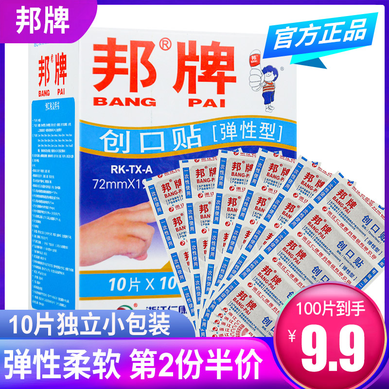 Bang brand band aid medical waterproof and breathable band aid 100 pieces package mail girl lovely home wound warehouse mouth paste