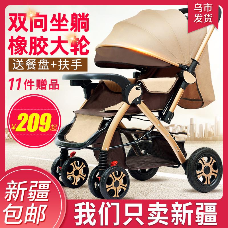 新疆包邮高景观婴儿推车加宽加长可坐躺大空间折叠宝宝伞双向童车