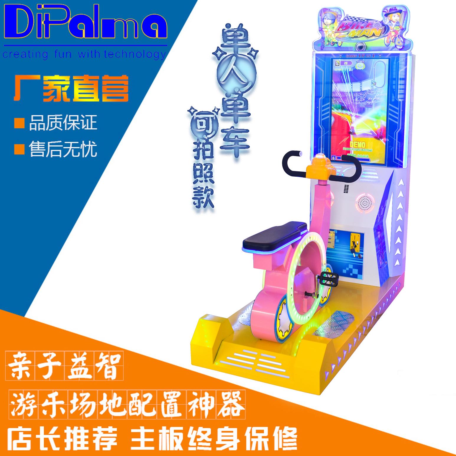 儿童乐园单人单车侠游戏机大型电玩城设备投币彩自行车体感游艺机
