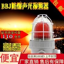 全國包郵防爆聲光報警器警示燈BBJ220V24V110分貝LED警報燈