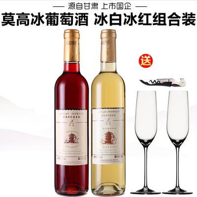 莫高冰酒冰葡萄酒冰白葡萄酒冰红葡萄酒低度甜型红酒甜酒甘肃特产