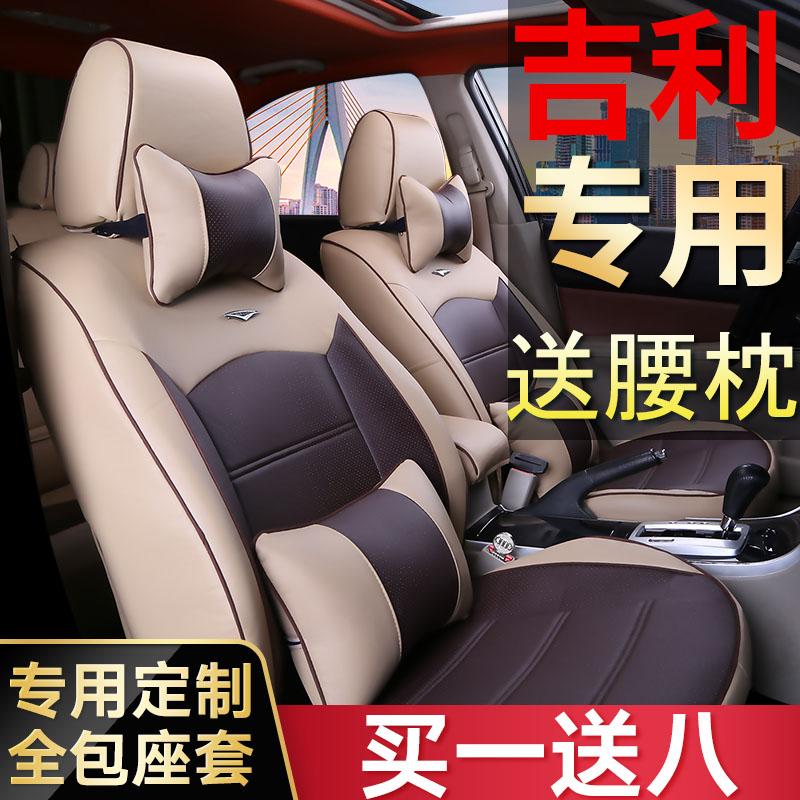 良匠汽车座套专用于吉利全球鹰GC7GX2GX7熊猫四季全包皮座椅套
