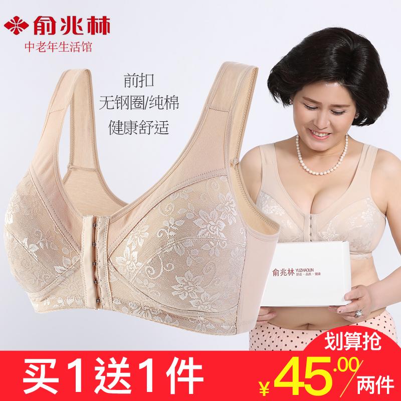 俞兆林前扣妈妈内衣文胸中老年人背心式无钢圈纯棉大码胸罩女全棉
