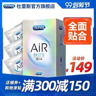 【全面贴合】杜蕾斯超薄避孕套男用AiR空气安全套官方旗舰店官网