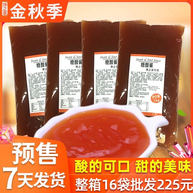 忆霖糖醋酱4袋装商用酸甜酱德克士炸鸡块手抓饼排骨酱专用糖醋汁