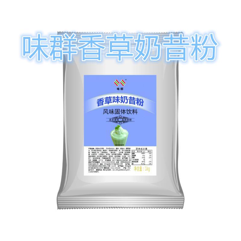 味群バニラミルクティー店専用インスタント夏珈琲原料抹茶イチゴ商用1 kg