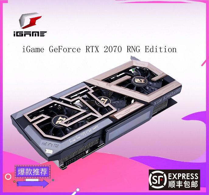 七彩虹RTX2070super8GRNG火神水冷台式吃鸡定制游戏显卡2080S1660