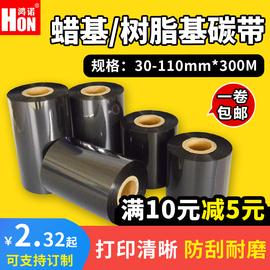 蜡基树脂基耐刮型铜版纸条码碳带50 60 70 80 90 100 110mm*300m