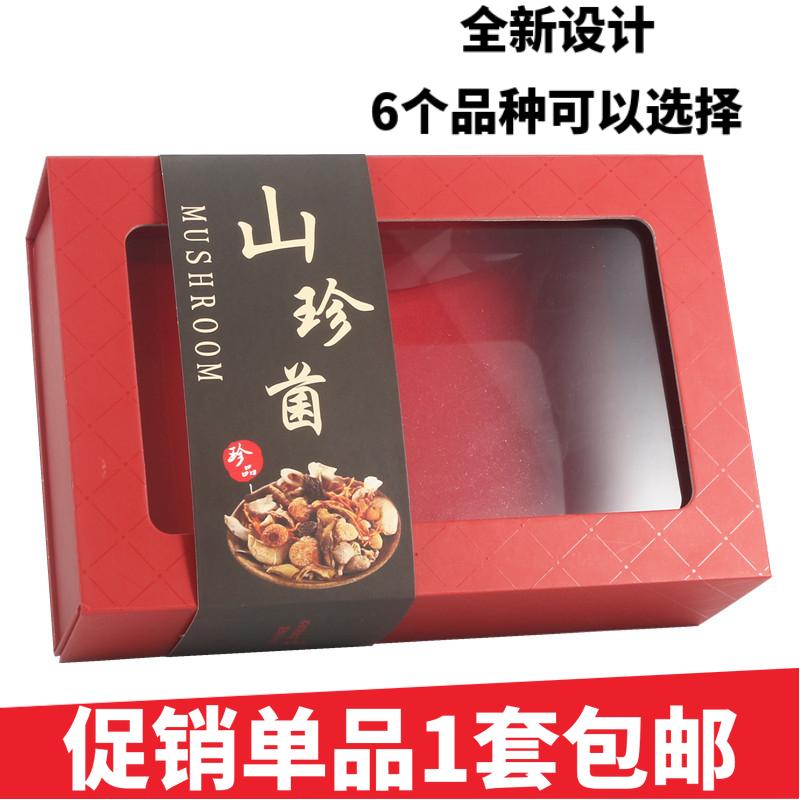 包邮新款通用红色山珍菌包装盒鱼胶灵芝姬松茸羊肚菌折叠盒礼品盒批发