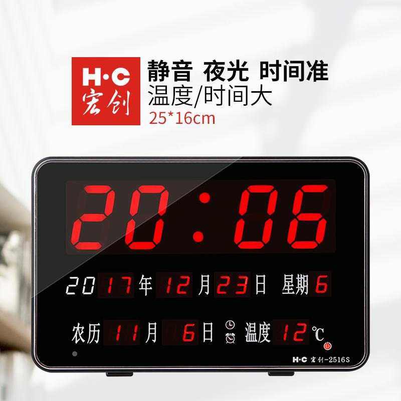 宏创数码万年历电子钟表挂钟客厅静音电子钟表时钟挂墙挂钟挂表