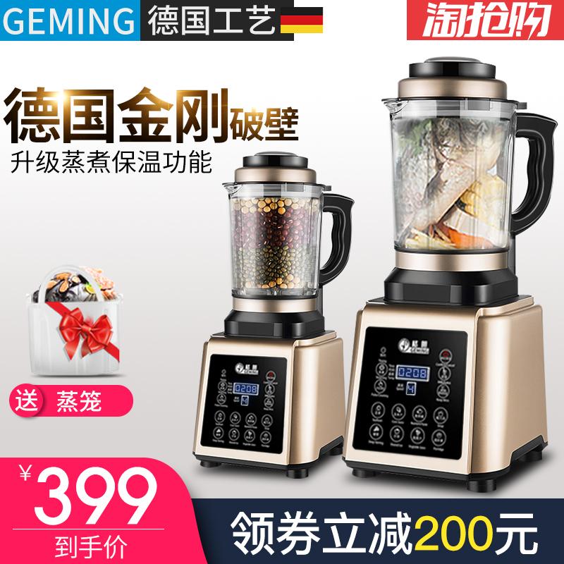 德国格明破壁料理机家用加热多功能全自动小型辅食养生豆浆静音