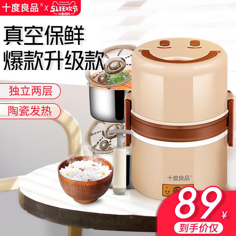 十度良品电热饭盒双层保温饭盒