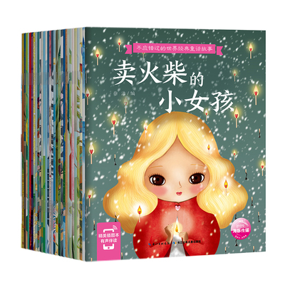 不应错过的世界经典童话故事书全30册3-6岁儿童安徒生格林幼儿有声绘本小红帽丑小鸭白雪公主睡美人三只小猪狼和七只小羊青蛙王子
