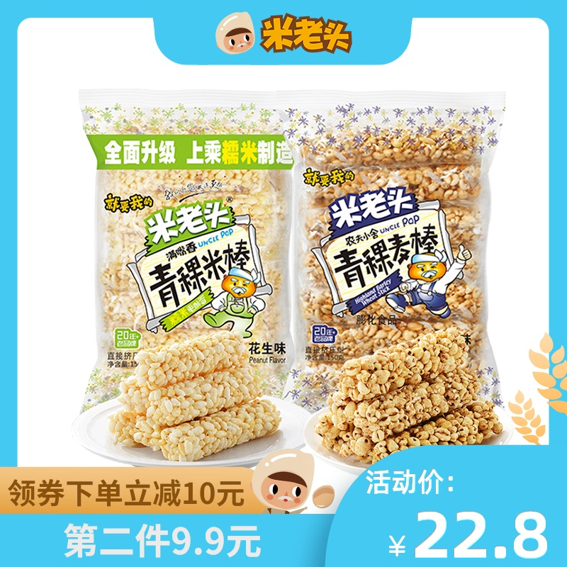 米老头满嘴香米棒香米通小米花酥酥原味零食青稞麦棒旗舰店官网