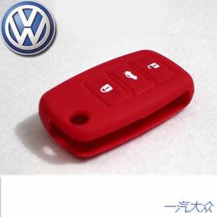一汽大众宝来/高尔夫/速腾 迈腾/捷达 硅胶钥匙套 专用汽车钥匙