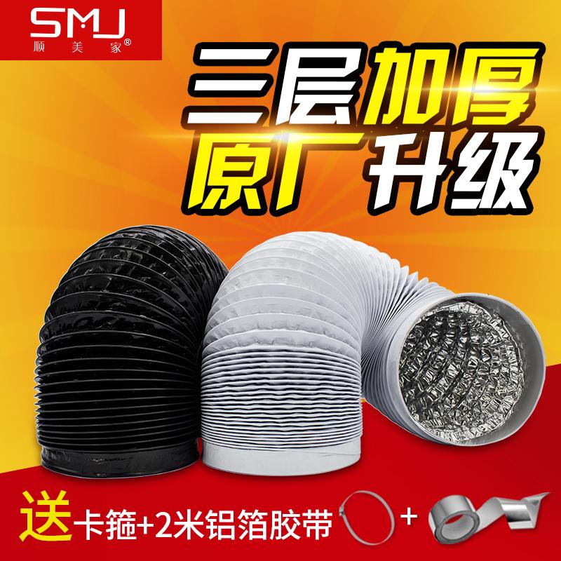 家用抽油烟机排烟管三层PVC复合铝箔排烟管排气管油烟机管道配件