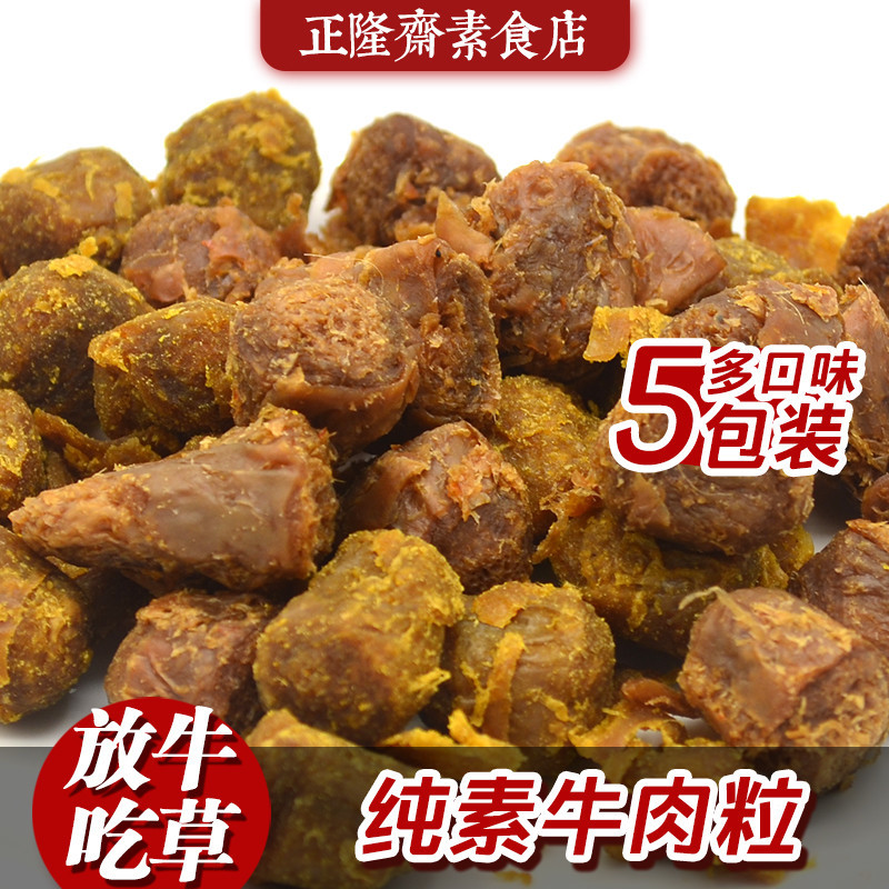 5包�b【放牛吃草素食_�素牛肉粒_即食】�素小零食 沙爹味咖喱味