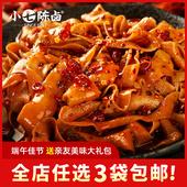 【全店满3袋包邮!】麻辣鸭肠即食零食香辣卤味熟食小吃辣味100g