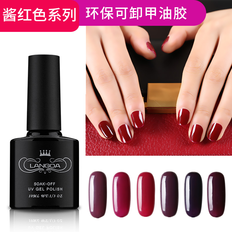 LANGOA Lang, manicure, oil, red wine, red sauce, purple Bobbi, and the oil adhesive removable phototherapy nail polish.