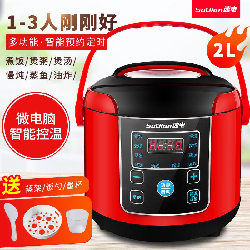 可预约定时电饭锅寝室3-4人电饭煲多功能小功率迷你型煮粥油炸2升
