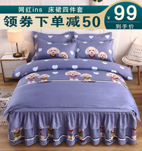 Ins net red bed skirt four piece Korean Princess wind bed cover cotton bed sheet and quilt cover 1.5m1.8m 2.0m bed
