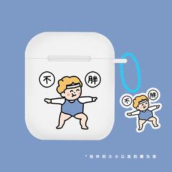 不胖airpods保护套tpu苹果无线蓝牙耳机一二代全包硅胶套盒子pro