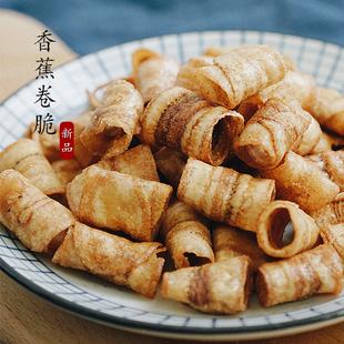 夏午三点 香蕉卷脆好吃的网红零食小吃椒盐味冬阴功香蕉干120g