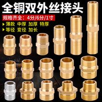 品?#21697;?分变3分三分转四分3分转4铜配件对丝内外丝补芯接头