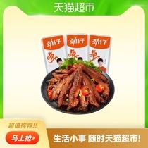 克包邮500蜜汁麻辣香辣鱼干鱼片即食零食甜辣龙头鱼干北海
