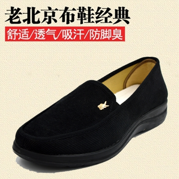 Daguanyuan old Beijing cloth shoes mens casual shoes work Hotel pure black work shoes special driving shoes soft shoes
