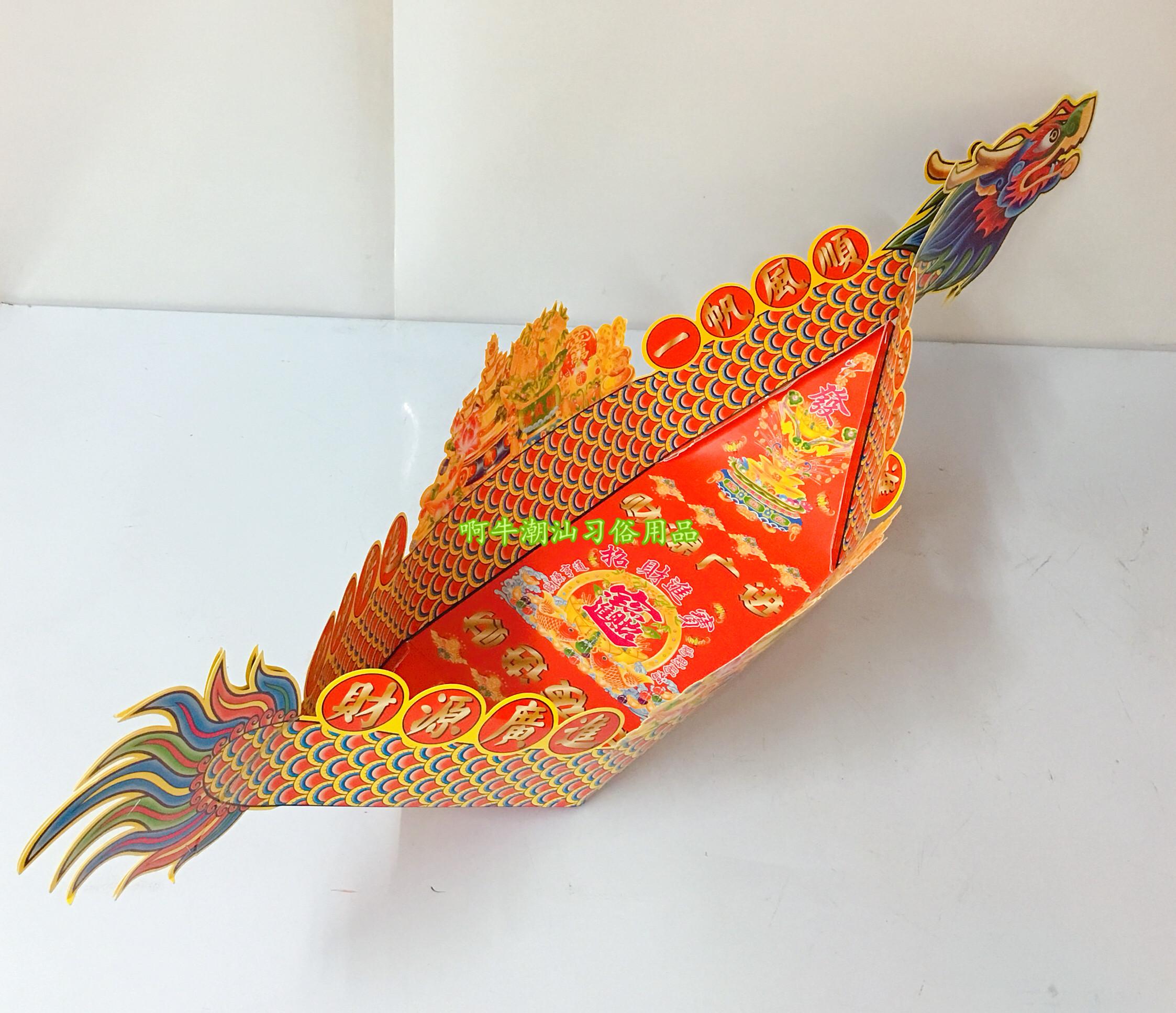 敬神拜月娘 七彩龙船折纸 折塔纸板一体手工DIY 祭祀烧纸满88包邮
