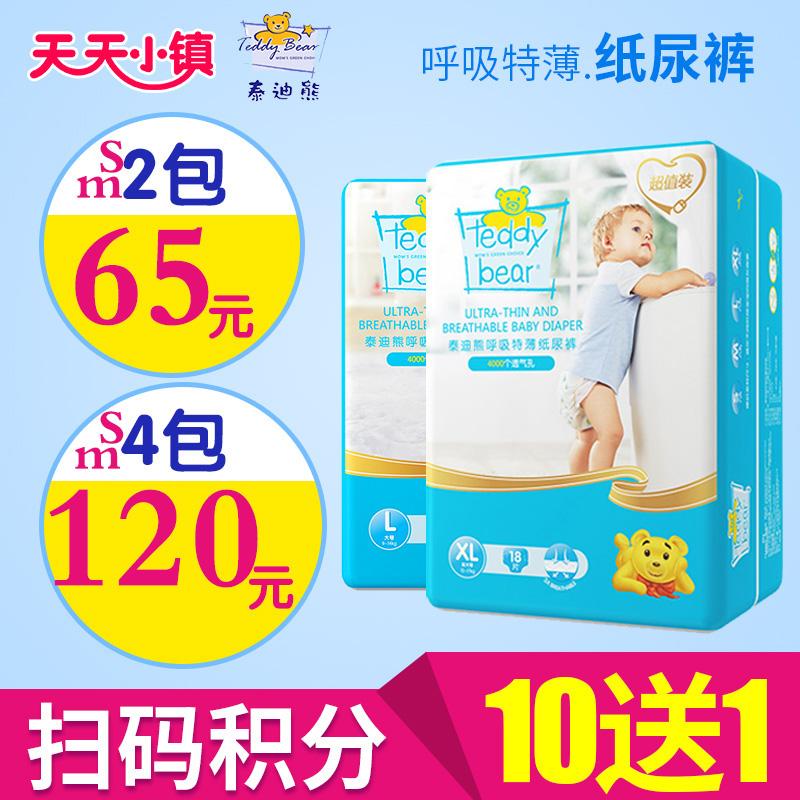 泰迪熊尿不湿纸尿裤 超薄透气S28片宝宝纸尿片婴儿非拉拉裤