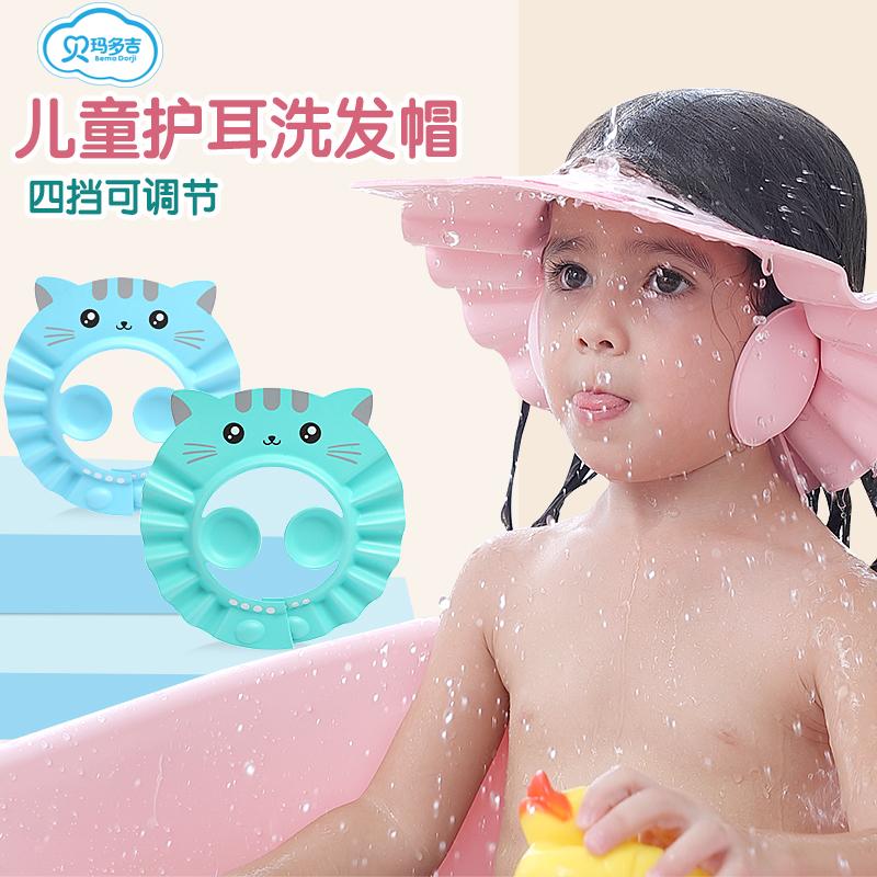 宝宝洗头神器婴儿童防水护耳男女小孩洗澡神器头发浴帽可调节