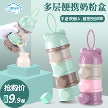 储存罐迷你小号密封奶粉格 外出大容量宝宝分装 婴儿装 奶粉盒便携式