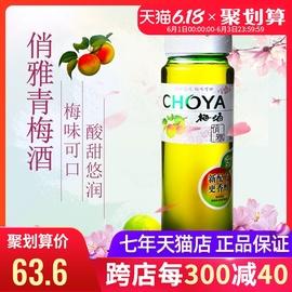 俏雅梅酒日式梅酒蝶矢choya青梅子酒女性梅酒果味果酒洋酒750ml图片