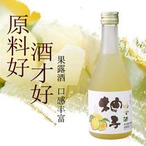 伊豆海盐柚子果酒日本原装进口北岛盐柚子酒