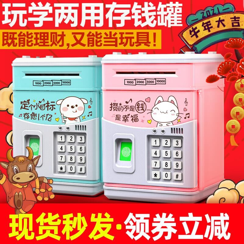 儿童存钱罐可存可取防摔储蓄罐指纹密码箱大容量家用女孩网红同款