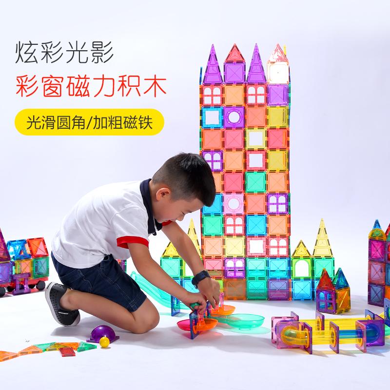 magnescape彩窗磁力片磁力拼装玩具(用1元券)