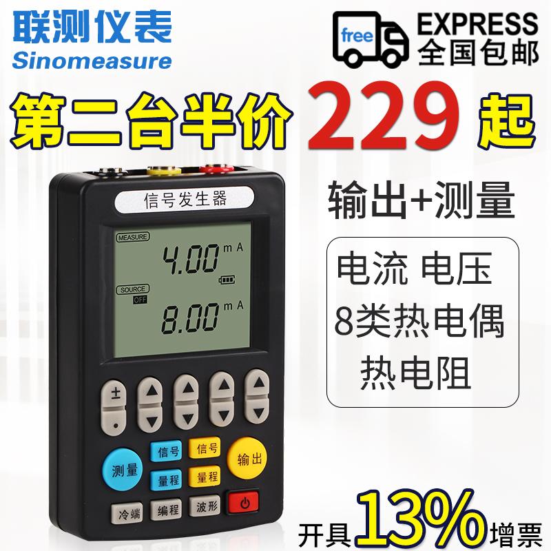 联测4-20mA信号发生器电流电压表模拟量器手持式信号源过程校验仪