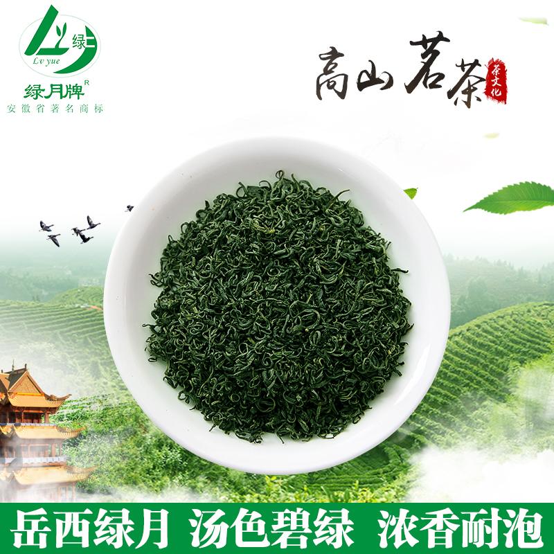 绿月安徽茶叶雨前岳西翠兰2020绿茶