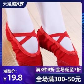 儿童舞蹈鞋软底体操练功鞋男女童跳舞鞋成人练舞鞋猫爪鞋芭蕾舞鞋