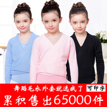 Girl dance suit with velvet thickened dance sweater jacket dance shawl Autumn winter childrens dance dress practice suit