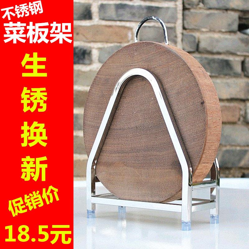(用0.11元券)菜板架砧板架厨房不锈钢落地收纳置物架放切菜板架坐式粘板案板架