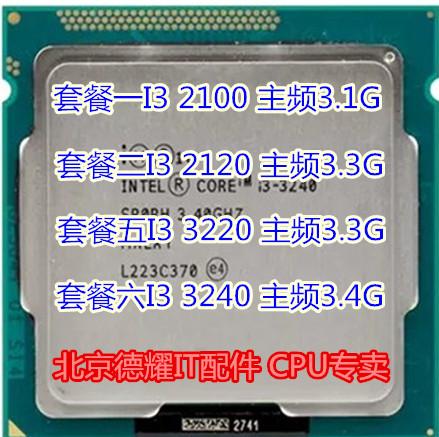 Intel/ английский специальный ваш i3-3240 3220 разброс лист C кожзаменитель 1155 игла положительный стиль издание i3 2120 2100