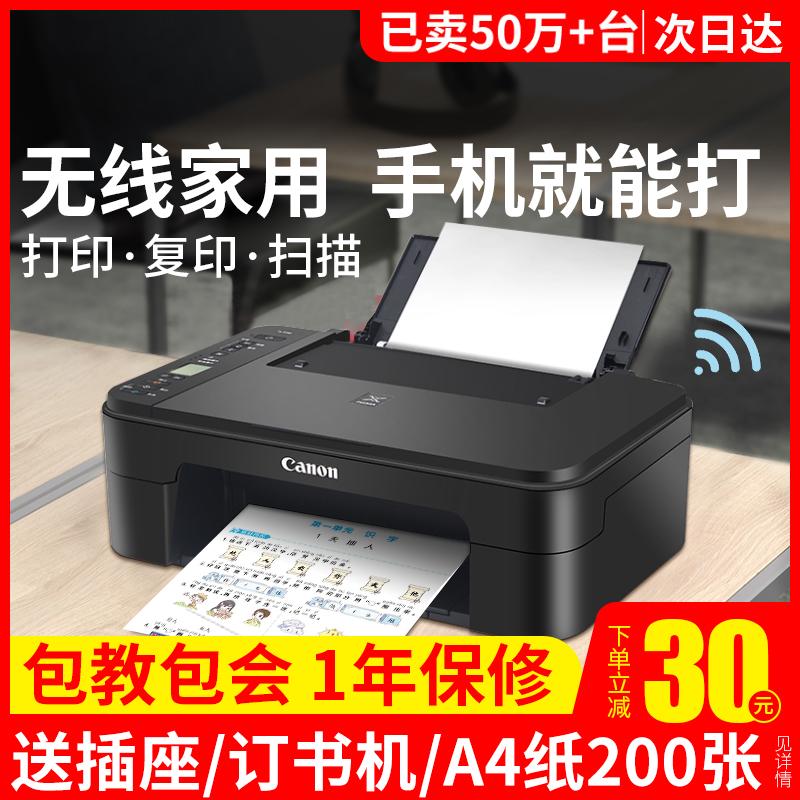 佳能ts3380彩色打印机复印一体机家用小型喷墨手机远程连接无线wifi照片扫描黑白a4学生家庭办公复印MG2580S