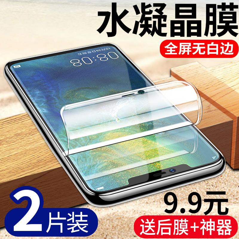 9.90元包邮华为mate20pro水凝膜mate20钢化膜软膜全屏覆盖20x手机5G水凌me