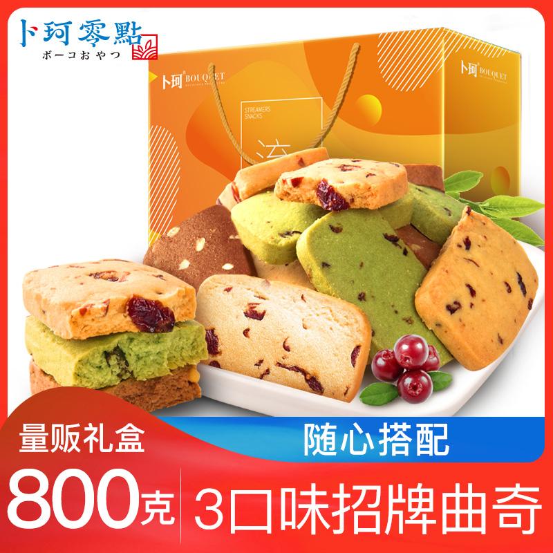 卜珂蔓越莓黄油曲奇饼干一箱零食送女友零食大礼包女生整箱混合装