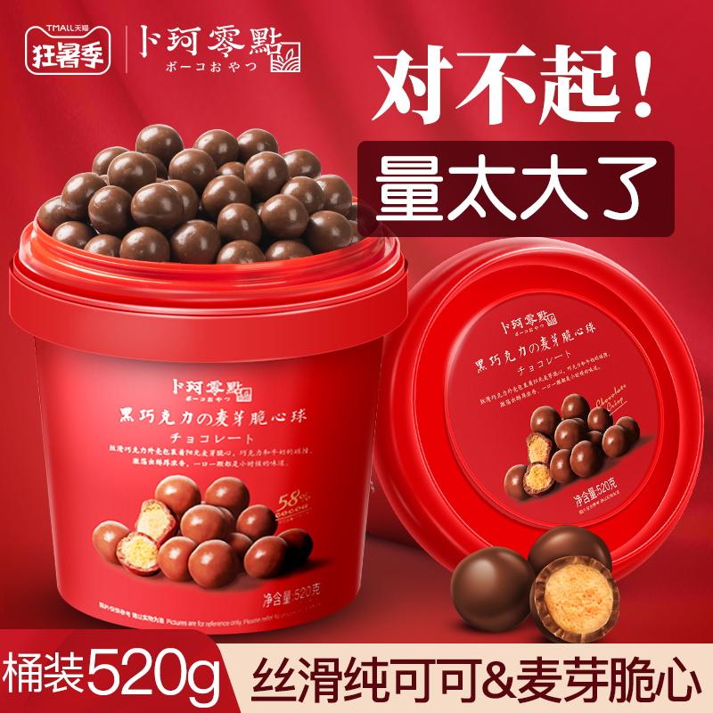 卜珂麥麗素桶裝懷舊黑巧克力夾心麥芽脆心球零食朱古力糖果送兒童